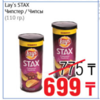 Lay's STAX Чипсы (110 гр.)
