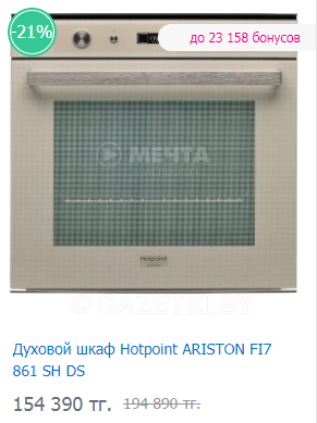Духовой шкаф Hotpoint ARISTON FI7 861 SH DS
