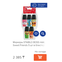 Маркеры STABILO BOSS mini Sweet Friends 5 шт в блистере