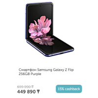 Смартфон Samsung Galaxy Z Flip 256GB Purple
