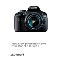 Зеркальный фотоаппарат Canon EOS 2000D EF-S 18-55 IS II
