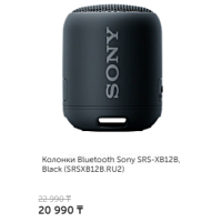 Колонки Bluetooth Sony SRS-XB12B, Black (SRSXB12B.RU2)