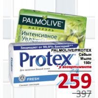 PALMOLIVE/PROTEX Мыло 150г