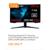 "Монитор Игровой 27"" Samsung LC27G75TQSIXCI 2560х1440 16:9 VA 240ГЦ (HDMI+2DP) Curved Black"