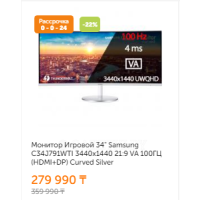 "Монитор Игровой 34"" Samsung C34J791WTI 3440x1440 21:9 VA 100ГЦ (HDMI+DP) Curved Silver"