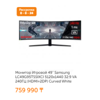 "Монитор Игровой 49"" Samsung LC49G95TSSIXCI 5120x1440 32:9 VA 240ГЦ (HDMI+2DP) Curved White"