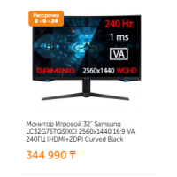 "Монитор Игровой 32"" Samsung LC32G75TQSIXCI 2560х1440 16:9 VA 240ГЦ (HDMI+2DP) Curved Black"