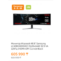 "Монитор Игровой 48.8"" Samsung LC49RG90SSIXCI 5120х1440 32:9 VA 120ГЦ (HDMI+DP) Curved Black"