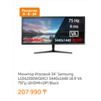 "Монитор Игровой 34"" Samsung LS34J550WQIXCI 3440x1440 16:9 VA 75ГЦ (2HDMI+DP) Black"