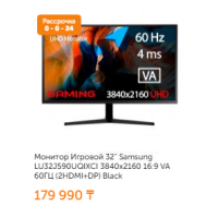 "Монитор Игровой 32"" Samsung LU32J590UQIXCI 3840x2160 16:9 VA 60ГЦ (2HDMI+DP) Black"