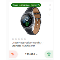 Смарт часы Galaxy Watch-3 Stainless 45mm silver