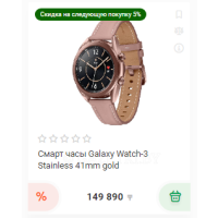 Смарт часы Galaxy Watch-3 Stainless 41mm gold