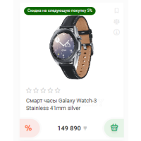 Смарт часы Galaxy Watch-3 Stainless 41mm silver