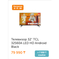 "Телевизор 32"" TCL 32S60A LED HD Android Black"