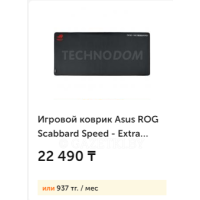 Игровой коврик Asus ROG Scabbard Speed - Extra Large (90MP00S0-B0UA00)