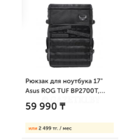 "Рюкзак для ноутбука 17"" Asus ROG TUF BP2700T, Black, полиэстер (90XB0620-BBP000)"