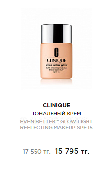 CLINIQUE ТОНАЛЬНЫЙ КРЕМ EVEN BETTER™ GLOW LIGHT REFLECTING MAKEUP SPF 15