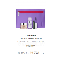 CLINIQUE ПОДАРОЧНЫЙ НАБОР COFFRET ALL ABOUT EYES