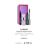 CLINIQUE ПОДАРОЧНЫЙ НАБОР HIGH IMPACT FAVOURITES GIFT SET