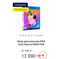 Игра для консоли PS4 Just Dance 2020 PS4