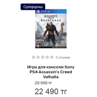 Игра для консоли Sony PS4 Assassin's Creed Valhalla