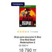 Игра для консоли X-Box One Red Dead Redemption 2