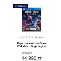 Игра для консоли Sony PS4 Watch Dogs Legion