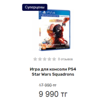 Игра для консоли PS4 Star Wars Squadrons