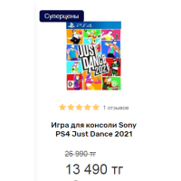 Игра для консоли Sony PS4 Just Dance 2021
