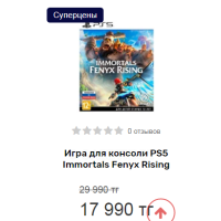 Игра для консоли PS5 Immortals Fenyx Rising