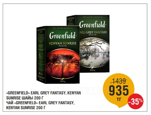 ЧАЙ «GREENFIELD» EARL GREY FANTASY, KENYAN SUNRISE 200 Г