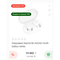 Наушники Xiaomi Mi AirDots Youth Edition White