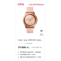 Смарт часы SAMSUNG Galaxy Watch Galileo-Small R810 NZDASKZ Rose Gold