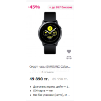 Смарт часы SAMSUNG Galaxy Watch Active R500 NZKASKZ Black