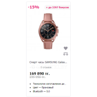 Смарт часы SAMSUNG Galaxy Watch3 Stainless 41mm Bronze (SM-R850NZDACIS)