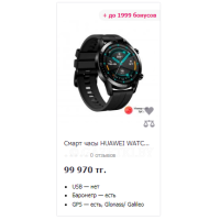 Смарт часы HUAWEI WATCH GT 2 (Matte Black) (LTN-B19)