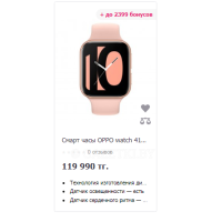 Смарт часы OPPO watch 41mm OW19W6 (PINK)