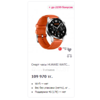 Смарт часы HUAWEI WATCH GT 2 (Pebble Brown) (LTN-B19)