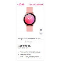 Смарт часы SAMSUNG Galaxy Watch Active2 Aluminium 40mm Gold (R830-NZDASKZ)