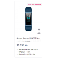 Фитнес браслет HUAWEI Band 3 Pro Space Blue