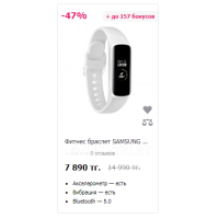 Фитнес браслет SAMSUNG Galaxy Fit e (SM-R375NZWASKZ) White