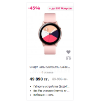 Смарт часы SAMSUNG Galaxy Watch Active R500 NZDASKZ Rose Gold
