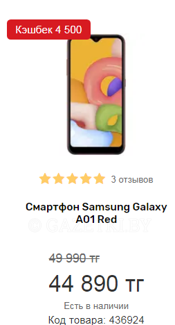 Смартфон Samsung Galaxy A01 Red