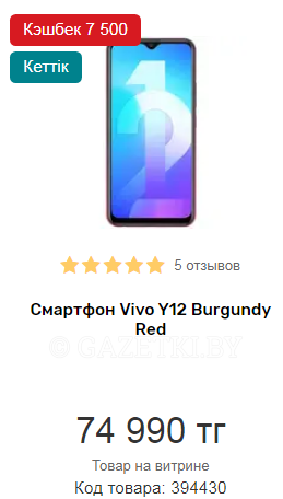 Смартфон Vivo Y12 Burgundy Red