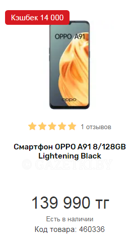 Смартфон ОPPO A91 8/128GB Lightening Black