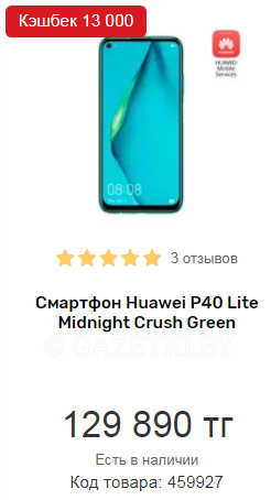 Смартфон Huawei P40 Lite Midnight Crush Green