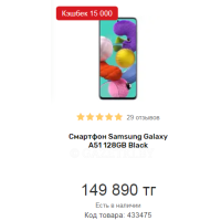 Смартфон Samsung Galaxy A51 128GB Black