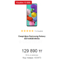 Смартфон Samsung Galaxy A51 64GB White
