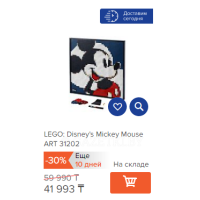 LEGO: Disney's Mickey Mouse ART 31202