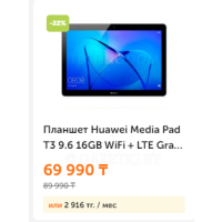 Планшет Huawei Media Pad T3 9.6 16GB WiFi + LTE Gray (AGS-L09 (DGA02K))